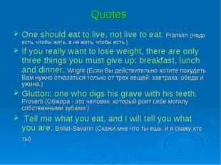 Quotes One should eat to live, not live to eat. Franklin (Надо есть, чтобы жи