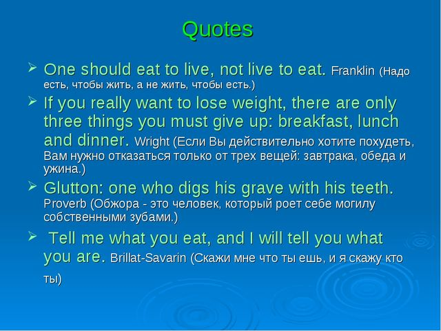 Quotes One should eat to live, not live to eat. Franklin (Надо есть, чтобы жи...
