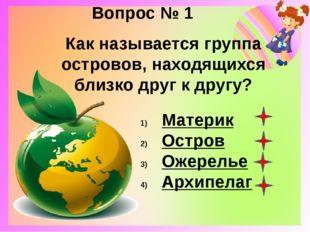 Вопрос № 2 Что древние греки называли «Великой рекой», обтекающей всю Землю?