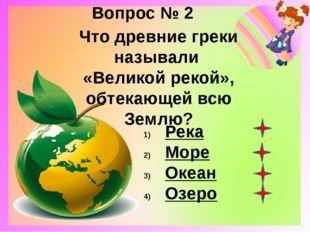 Вопрос № 3 Известно, что земные сутки длятся на экваторе -24 часа, сколько он