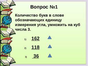 Вопрос № 2 От градусной меры прямого угла вычесть четвертую часть развернуто
