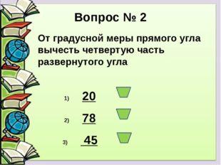 Вопрос № 3 Как называется цифра второго порядка в записи натурального числа?