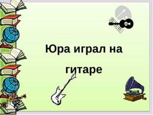 Вопрос № 1 Из количества букв в названии географического объекта Урал, отним