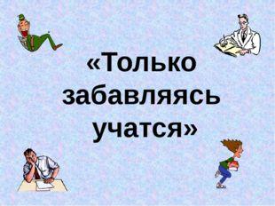Литература 1. Журналы Последний звонок 2. География: Занимательные материалы