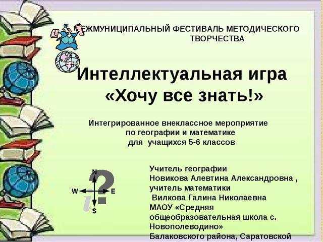 Интеллектуальная игра «Хочу все знать!» Учитель географии Новикова Алевтина...