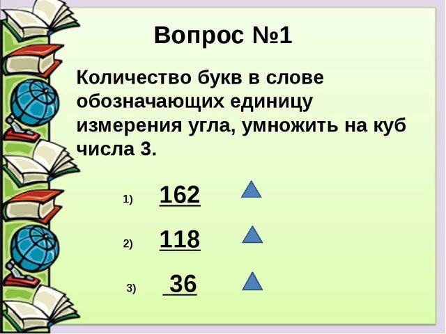 Вопрос № 2 От градусной меры прямого угла вычесть четвертую часть развернуто...