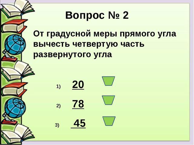 Вопрос № 3 Как называется цифра второго порядка в записи натурального числа?...