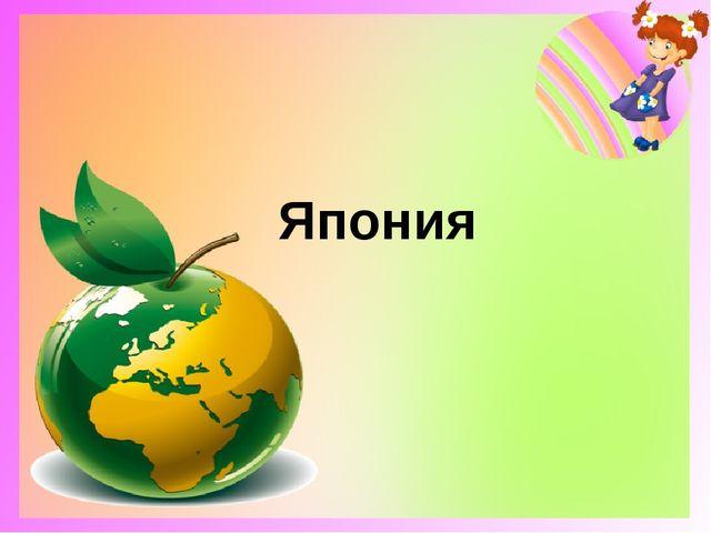 Вопрос № 1 Груша тяжелее, чем яблоко, а яблоко тяжелее персика. Что тяжелее...