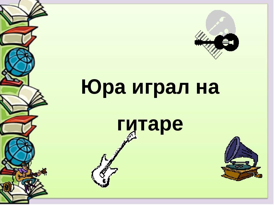 Вопрос № 1 Из количества букв в названии географического объекта Урал, отним...