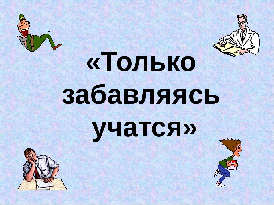 Литература 1. Журналы Последний звонок 2. География: Занимательные материалы...