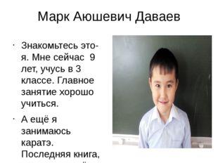 Марк Аюшевич Даваев Знакомьтесь это- я. Мне сейчас 9 лет, учусь в 3 классе. Г