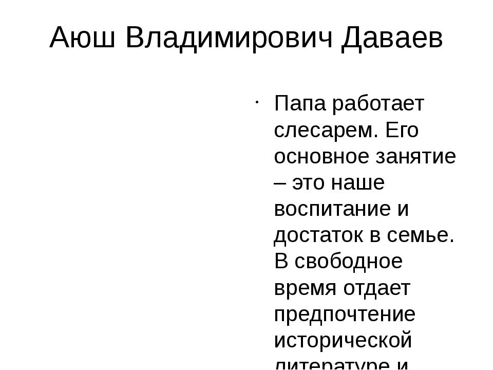 Аюш Владимирович Даваев Папа работает слесарем. Его основное занятие – это на...
