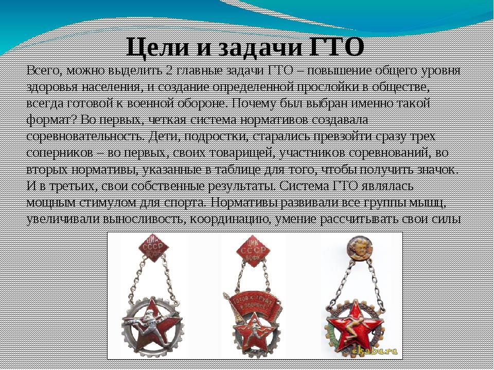 Цели и задачи ГТО Всего, можно выделить 2 главные задачи ГТО – повышение обще...