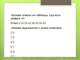 -Назови ответы из таблицы, где есть цифра «4» Ответ:4,14,24,42,48,49,54,64 -