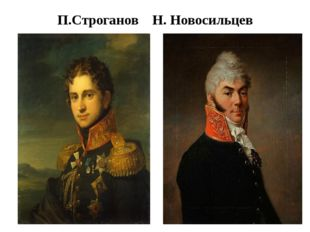 П.Строганов Н. Новосильцев