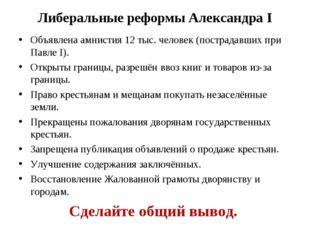 Либеральные реформы Александра I Объявлена амнистия 12 тыс. человек (пострада