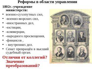 Реформы в области управления 1802г.-учреждение министерств: военно-сухопутных