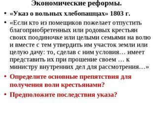 Экономические реформы. «Указ о вольных хлебопашцах» 1803 г. «Если кто из поме
