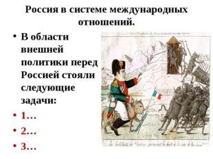 Россия в системе международных отношений. В области внешней политики перед Ро