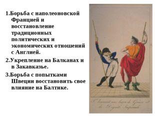 1.Борьба с наполеоновской Францией и восстановление традиционных политических