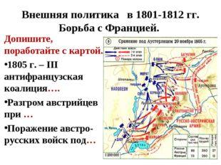 Внешняя политика в 1801-1812 гг. Борьба с Францией. Допишите, поработайте с к