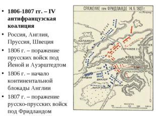 1806-1807 гг. – IV антифранцузская коалиция Россия, Англия, Пруссия, Швеция 1