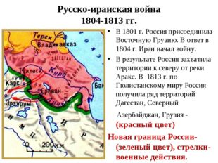 Русско-иранская война 1804-1813 гг. В 1801 г. Россия присоединила Восточную Г