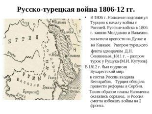 Русско-турецкая война 1806-12 гг. В 1806 г. Наполеон подтолкнул Турцию к нача