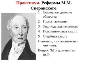 Практикум. Реформы М.М. Сперанского. Сословное деление общества Права населен
