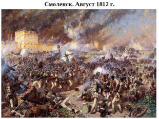 Смоленск. Август 1812 г.