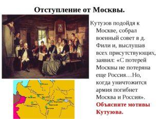 Отступление от Москвы. Кутузов подойдя к Москве, собрал военный совет в д. Фи