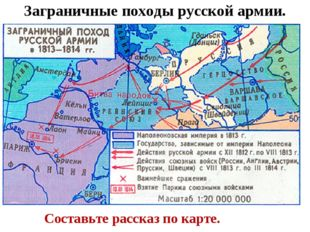 Заграничные походы русской армии. Составьте рассказ по карте.