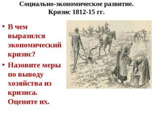Социально-экономическое развитие. Кризис 1812-15 гг. В чем выразился экономич