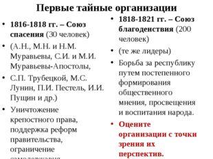 Первые тайные организации 1816-1818 гг. – Союз спасения (30 человек) (А.Н., М