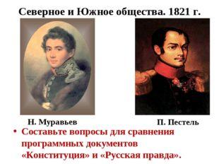 Северное и Южное общества. 1821 г. Составьте вопросы для сравнения программны