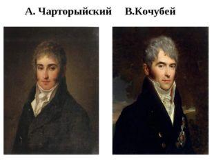 А. Чарторыйский В.Кочубей