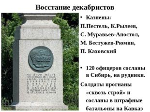 Восстание декабристов Казнены: П.Пестель, К.Рылеев, С. Муравьев-Апостол, М. Б