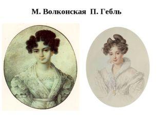 М. Волконская П. Гебль