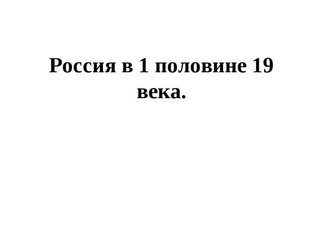 Россия в 1 половине 19 века.
