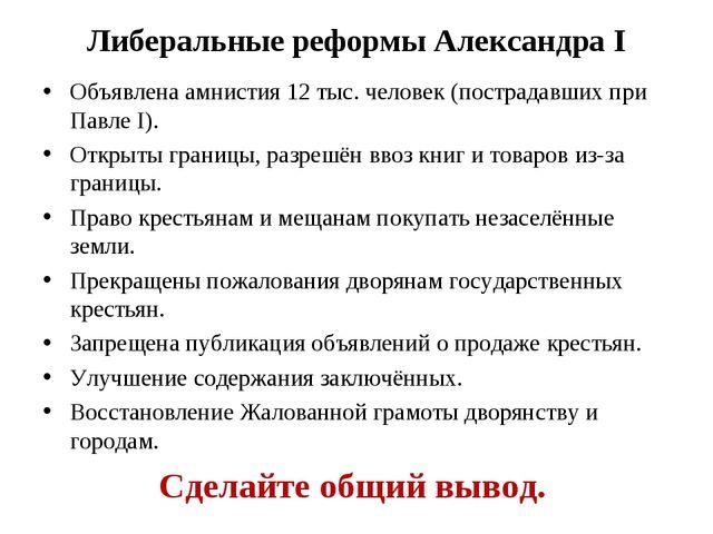 Либеральные реформы Александра I Объявлена амнистия 12 тыс. человек (пострада...