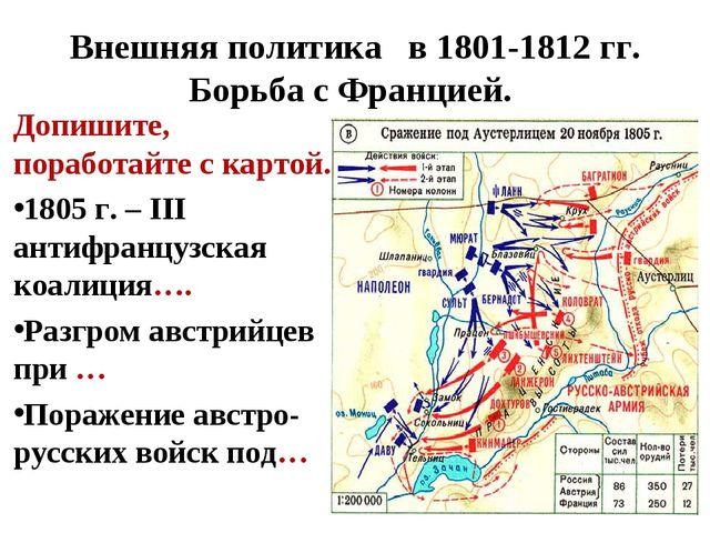 Внешняя политика в 1801-1812 гг. Борьба с Францией. Допишите, поработайте с к...