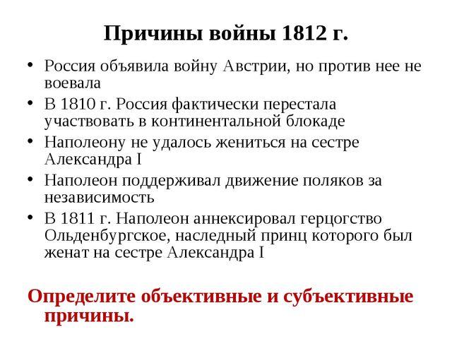 Причины войны 1812 г. Россия объявила войну Австрии, но против нее не воевала...
