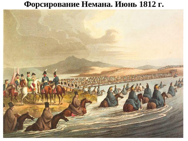 Форсирование Немана. Июнь 1812 г.