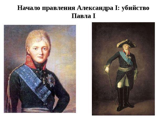 Начало правления Александра I: убийство Павла I