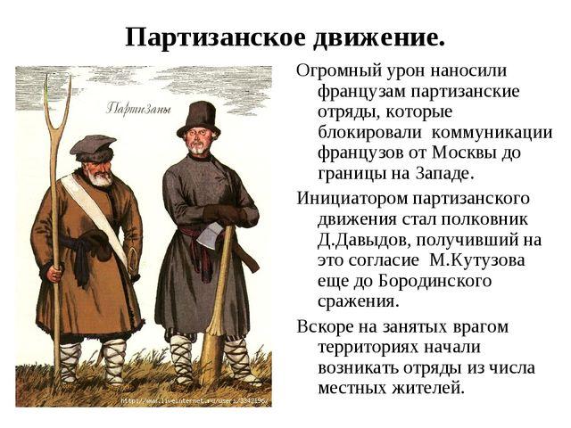 Партизанское движение. Огромный урон наносили французам партизанские отряды,...
