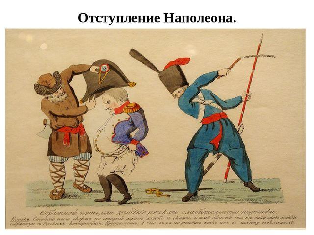 Отступление Наполеона.