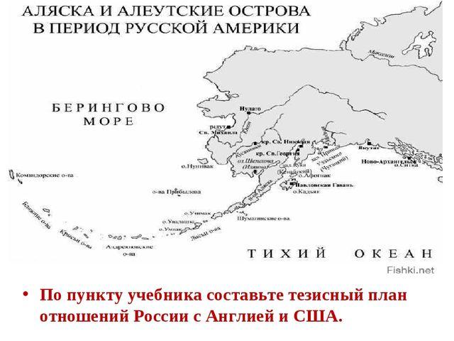По пункту учебника составьте тезисный план отношений России с Англией и США.