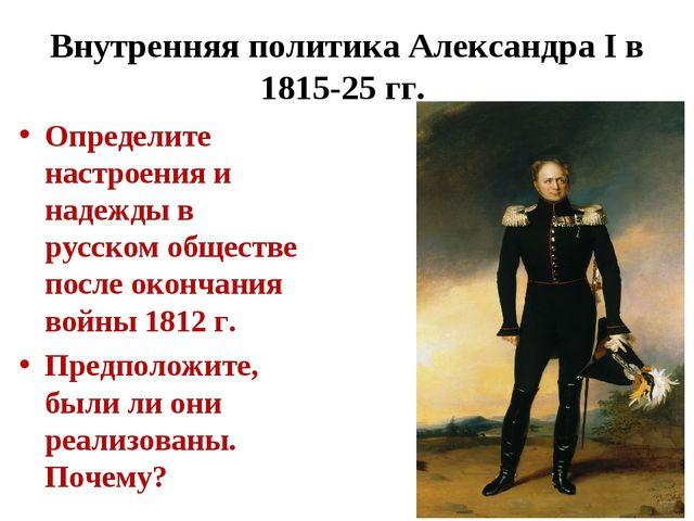 Внутренняя политика Александра I в 1815-25 гг. Определите настроения и надежд...