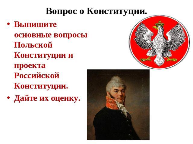 Вопрос о Конституции. Выпишите основные вопросы Польской Конституции и проект...