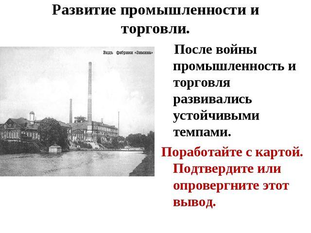 Развитие промышленности и торговли. После войны промышленность и торговля раз...